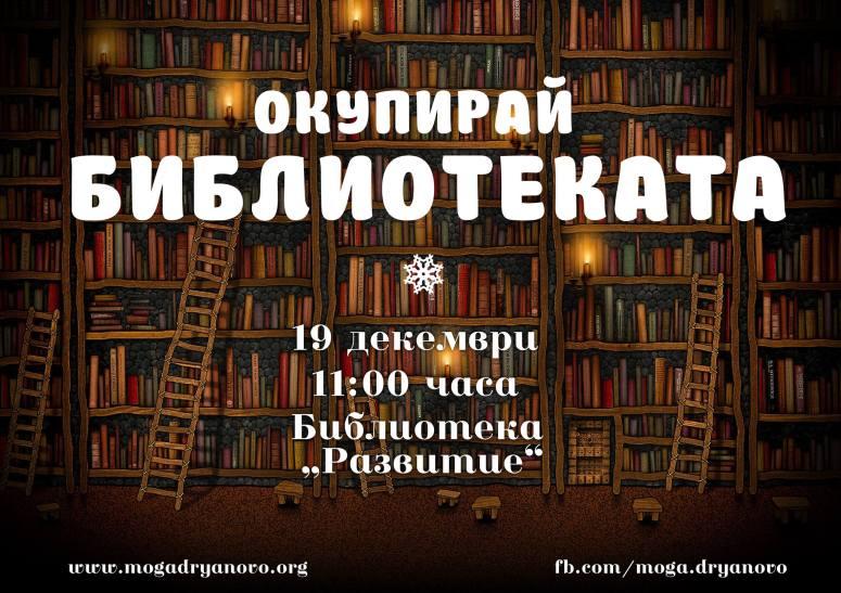 Окупирай библиотеката - плакат 2