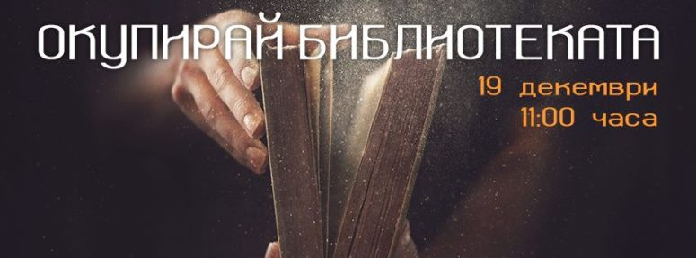 Окупирай библиотеката - плакат 4
